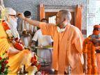 गोरक्षनाथ मंदिर में मुख्यमंत्री योगी गुरु के चरणों में शीश नवाया, कल बीआरडी मेडिकल कॉलेज में संचारी रोगों के रोकथाम की समीक्षा करेंगे|उत्तरप्रदेश,Uttar Pradesh - Dainik Bhaskar