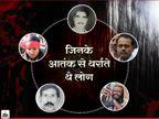 किसी ने 22 ठाकुरों को लाइन में खड़ा कर मार दी गोली तो किसी ने मुख्यमंत्री की हत्या की सुपारी ली थी ओरिजिनल,DB Original - Dainik Bhaskar