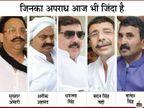 इन पर हत्या, लूट और वसूली के 200 से ज्यादा मामले, कोई 5 बार विधायक रहा तो कोई 24 साल से लगातार जीत रहा चुनाव|ओरिजिनल,DB Original - Dainik Bhaskar