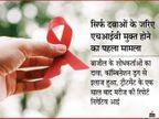 सिर्फ दवा से एड्स ठीक होने का पहला मामला, दो ड्रग्स के कॉम्बिनेशन से मिला HIV वायरस से छुटकारा|लाइफ & साइंस,Happy Life - Dainik Bhaskar