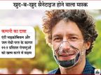 अपने आप सैनेटाइज होने वाला मास्क, फोन से इसमें हवा की क्वालिटी और वेंटिलेशन चेक कर सकते हैं|लाइफ & साइंस,Happy Life - Dainik Bhaskar
