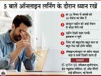 आंखों को स्वस्थ रखने के लिए 20-20-20 का फॉर्मूला अपनाएं, रोजाना 3-4 लीटर पानी पिएं और सही फॉन्ट का चुनाव करें|लाइफ & साइंस,Happy Life - Dainik Bhaskar