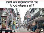 सस्ता सामान खरीदने नेपाल से भारत के इस बाजार आते थे लोग, दुकानों का किराया 50 हजार रुपए DB ओरिजिनल,DB Original - Dainik Bhaskar
