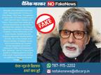वॉट्सऐप पर अमिताभ को नानावटी का डायरेक्टर और उनकी बीमारी को प्रचार बताया जा रहा, पड़ताल में झूठी निकली सारी बातें|बॉलीवुड,Bollywood - Dainik Bhaskar