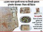 पत्थर पर लिखी 4 हजार साल पुरानी रेसिपी से तैयार की डिश, लिपि को ट्रांसलेट कराकर लॉकडाउन में बनाए व्यंजन|लाइफ & साइंस,Happy Life - Dainik Bhaskar