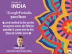 कोरोना संकट में 50 हजार से ज्यादा गांवों तक पहुंचाई महामारी से जुड़ी सटीक जानकारियां, गूगल पे से पीएम केयर फंड में लोगों ने 120 करोड़ रुपए डोनेट किए|टेक & ऑटो,Tech & Auto - Dainik Bhaskar