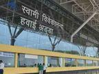 मुंबई के लिए हफ्ते में अब 6 दिन फ्लाइट|रायपुर,Raipur - Dainik Bhaskar