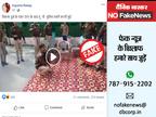 क्या विकास दुबे एनकाउंटर के बाद यूपी पुलिस ने 'गदर' फिल्म के गाने पर डांस किया? पड़ताल में ये मस्ती दिल्ली पुलिस की निकली|फेक न्यूज़ एक्सपोज़,Fake News Expose - Dainik Bhaskar