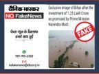 महाराष्ट्र में 1 साल पहले आई बाढ़ की फोटो को बिहार का बताकर सीएम नीतीश और पीएम मोदी पर साधा जा रहा निशाना|फेक न्यूज़ एक्सपोज़,Fake News Expose - Dainik Bhaskar