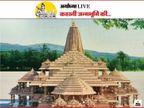 मंदिर बनाने से पहले 200 फीट की गहराई में टाइम कैप्सूल डाला जाएगा, ताकि भविष्य में सबूत सुरक्षित रहें और विवाद ना हो|उत्तरप्रदेश,Uttar Pradesh - Dainik Bhaskar