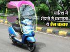 बारिश शुरू होने से पहले अपनी गाड़ी में लगाएं रेन कवर, बाइक और स्कूटर में काम करेगा एक ही कवर|टेक & ऑटो,Tech & Auto - Dainik Bhaskar