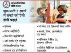 स्कूल के दौरान ही बच्चों को करनी होगी 10 दिन की इंटर्नशिप, कक्षा 3 से साइंटिफिक टेम्पर डेवलप करने के लिए तैयार होगा पाठ्यक्रम|करिअर,Career - Dainik Bhaskar