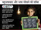 अब स्कूलों में 5वीं तक मातृभाषा में होगी पढ़ाई, इंग्लिश मीडियम में पढ़ाई की अनिवार्यता खत्म, संस्कृत के साथ तीन भारतीय भाषाओं का होगा विकल्प|करिअर,Career - Dainik Bhaskar