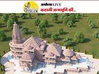 जन्मभूमि ट्रस्ट ने राम मंदिर के प्रस्तावित मॉडल की तस्वीरें जारी कीं, अयोध्या के हर कोने से दिखेगा मंदिर का शिखर