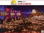 साढ़े तीन लाख दीपों से रोशन हुई राम की पैड़ी, राम नगरी को रंग-बिरंगे फूलों से सजाया गया; घर पीले रंग में रंगे