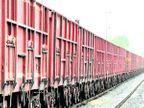 जल्द ही 30 की जगह 50 किमी प्रतिघंटा की रफ्तार से दौड़ेंगी ट्रेनें, रेलवे मालगाड़ी की स्पीड बढ़ाने पर कर रहा काम
