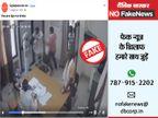 क्या हरियाणा में बीजेपी विधायक के साथ मारपीट हुई है? असल में वायरल वीडियो बिजली की लाइन को लेकर दो पक्षों में हुई झड़प का है