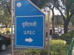 यूपीएससी के नतीजे जारी, राज्य से 5 युवाओं का चयन, मुख्यमंत्री भूपेश बघेल ने कहा- आपने प्रदेश का नाम रोशन किया