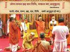 होइहि सोइ जो राम रचि राखा, मोदी ने 31 साल पुरानी 9 शिलाओं से राम मंदिर का भूमि पूजन किया; मुहूर्त सिर्फ 32 सेकंड का था