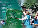 बाबर रोड का नाम बदलकर पांच अगस्त रोड रखने की मांग