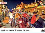 अयोध्या में नया युग; श्रीराम जन्मभूमि पर मंदिर निर्माण का भूमिपूजन आज, बिहार में पैदल ही बाढ़ का पानी पार कर पहुंचे बाराती