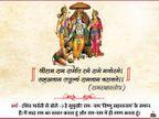 राम नाम के दो अक्षरों का जाप विष्णु सहस्रनाम के पाठ के बराबर माना गया है, भगवान शिव ने स्वयं बताया था इस नाम का महत्व