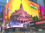 न्यूयॉर्क के टाइम्स स्क्वायर की एलईडी स्क्रीन पर दिखाई गई राम की तस्वीर और राम मंदिर का मॉडल, जय श्री राम के नारे भी लगे