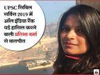 IIT से बीटेक और दो साल प्राइवेट जॉब करने के बाद तीसरी कोशिश में हासिल की ऑल इंडिया थर्ड रैंक, ऐसी है सुल्तानपुर कीप्रतिभा वर्मा की कहानी