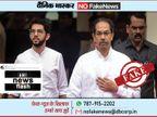 क्या महाराष्ट्र की उद्धव सरकार ने पेंगुइन वाला इमोजी बैन कर दिया है ? ANI के फेक ट्विटर हैंडल से फैलाई गई अफवाह|फेक न्यूज़ एक्सपोज़,Fake News Expose - Dainik Bhaskar