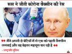 रूस के राष्ट्रपति पुतिन की घोषणा- हमने वैक्सीन बनाकर रजिस्टर्ड कराई, पहला डोज अपनी बेटी को लगवाया; नाम दिया 'स्पुतनिक वी'|लाइफ & साइंस,Happy Life - Dainik Bhaskar