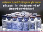 इस वैक्सीन का पूरा क्लीनिक ट्रायल हुआ ही नहीं; 42 दिन में मात्र 38 लोगों को टीका लगा और इनमें 144 तरह के साइड इफेक्ट भी दिखे|लाइफ & साइंस,Happy Life - Dainik Bhaskar