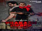 बिकरु कांड पर गोविंदा के चचेरे भाईबना रहेहैं फिल्म 'प्रकाशदुबे कानपुर वाला', मेकर्स ने पोस्टर भी जारी किया|उत्तरप्रदेश,Uttar Pradesh - Dainik Bhaskar