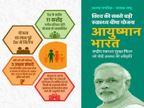 अब गरीबों की ही नहीं है आयुष्मान भारत योजना, आप भी ले सकते हैं इस बीमा पॉलिसी का लाभ, 5 लाख रुपए का मिलता है कवर|बिजनेस,Business - Dainik Bhaskar