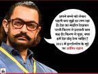 सोशल मीडिया पर आमिर खान के एंटी-नेशनल होने पर छिड़ी बहस, 2015 में कह चुके-'इस देश में डर लग रहा है'|बॉलीवुड,Bollywood - Dainik Bhaskar