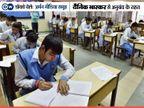 देश में 7.10 करोड़ छात्र कोचिंग या ट्यूशन पढ़ते हैं, 90% छात्र अब क्लास रूम की जगह ऑनलाइन कोचिंग को तरजीह दे रहे|ज़रुरत की खबर,Zaroorat ki Khabar - Dainik Bhaskar