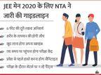 कैंडिडेट्स को देना होगा सेल्फ डिक्लेरेशन फॉर्म, 1 से 6 सितंबर के बीच होने वाली JEE मेन एग्जाम के लिए NTA ने जारी की एडवाइजरी करिअर,Career - Dainik Bhaskar