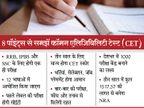 नेशनल रिक्रूटमेंट एजेंसी के गठन को मिली केंद्र की मंजूरी, हर साल नौकरी की परीक्षाएं देने वाले तीन करोड़ युवाओं को बड़ी राहत करिअर,Career - Dainik Bhaskar