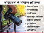 युवाओं के बीच करिअर का लोकप्रिय ऑप्शन बना फोटोग्राफी, शौक पूरा करने के साथ ही अच्छी इनकम भी दिलाएगा करिअर,Career - Dainik Bhaskar
