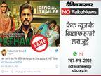 सड़क-2 के बाद शाहरुख खान की फिल्म 'पठान' का ट्रेलर डिसलाइक करने की मुहिम, असल में इस फिल्म का ट्रेलर रिलीज ही नहीं हुआ फेक न्यूज़ एक्सपोज़,Fake News Expose - Dainik Bhaskar