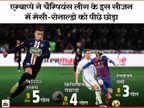 21 साल के एम्बाप्पे ने वर्ल्ड कप और घरेलू टूर्नामेंट जीते, चैम्पियंस लीग जीतते ही मेसी-रोनाल्डो को काफी पीछे छोड़ देंगे स्पोर्ट्स,Sports - Dainik Bhaskar