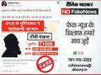 क्या पश्चिम बंगाल के एक गांव में शरिया कानून लागू कर दिया गया है ? वायरल मैसेज में बताया जा रहा आधा सच आधा झूठ|फेक न्यूज़ एक्सपोज़,Fake News Expose - Dainik Bhaskar