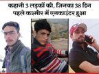 जिस लड़के का चाचा करगिल में लड़ा, उसे आतंकी बता कश्मीर में एनकाउंटर किया, एक का तो पिछले महीने ही डोमेसाइल बना था|ओरिजिनल,DB Original - Dainik Bhaskar