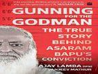 स्वयंभू भगवान आसाराम के पतन की कहानी- 'गनिंग फॉर द गॉडमैन' पुलिस को बम से उड़ाने की धमकियां मिली थी, गवाह भी खतरे में थे|राजस्थान,Rajasthan - Dainik Bhaskar