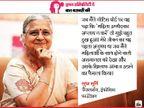 कॉलेज में नोटिस बोर्ड पर चिपके नौकरी के विज्ञापन ने जिंदगी को यू-टर्न दे दिया, महिलाओं के हक में टाटा के मुखिया तक जा पहुंचीं लाइफस्टाइल,Lifestyle - Dainik Bhaskar