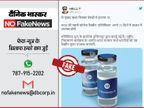 क्या 73 दिन में भारत की कोरोना वैक्सीन बाजार में आ जाएगी ? वैक्सीन बना रहे सीरम इंस्टीट्यूट ने ही इस दावे को फेक बताया फेक न्यूज़ एक्सपोज़,Fake News Expose - Dainik Bhaskar
