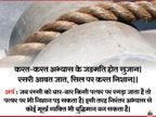 लगातार अभ्यास करते रहने से हम किसी भी काम में दक्ष हो सकते हैं, बार-बार रस्सी रगड़ने से पत्थर पर भी पड़ सकते हैं|धर्म,Dharm - Dainik Bhaskar