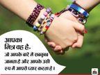 सबसे खास रिश्ता होता है दोस्ती का, एक साल में पचास मित्र बनाना आम बात है, लेकिन 50 साल तक एक ही से दोस्ती निभाना खास है|जीवन मंत्र,Jeevan Mantra - Dainik Bhaskar