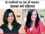 रिया और श्रद्धा ने अपने प्लेटफॉर्म 'फुजिया' के जरिये सारी दुनिया की महिलाओं को जोड़ा, महिला सशक्तिकरण का संदेश देने के लिए अपनाया ये तरीका|लाइफस्टाइल,Lifestyle - Dainik Bhaskar