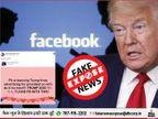 क्या फेसबुक ने अमेरिकी राष्ट्रपति ट्रम्प के चुनावी विज्ञापनों पर बैन लगा दिया ? पड़ताल में यह दावा फेक निकला|फेक न्यूज़ एक्सपोज़,Fake News Expose - Dainik Bhaskar