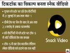 टिकटॉक पर बैन के बाद चीनी ऐप स्नैक वीडियो ने बनाई भारत में पैठ, अब तक 2.3 करोड़ से ज्यादा डाउनलोड टेक & ऑटो,Tech & Auto - Dainik Bhaskar